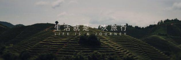 China   生活就是一次旅行